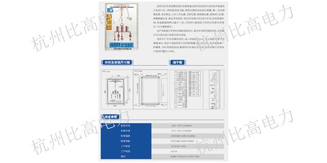 数字式杭州比高谐波表HBG96-YJ4