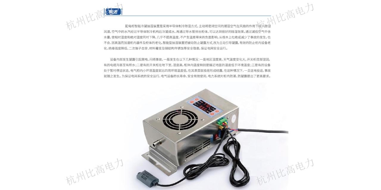 西湖区***单相电流表怎么接 欢迎来电「杭州比高电力科技供应」