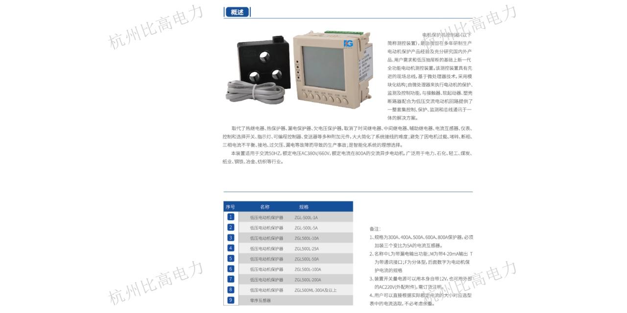 建德三相單相電流表嗎 歡迎咨詢「杭州比高電力科技供應」