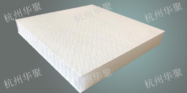 长春什么是蜂窝芯报价 欢迎咨询 杭州华聚复合材料供应