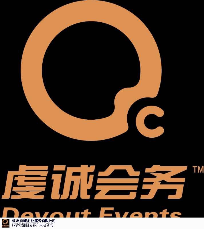 台州庆典会议策划业务 真诚推荐「杭州虔诚企业服务供应」