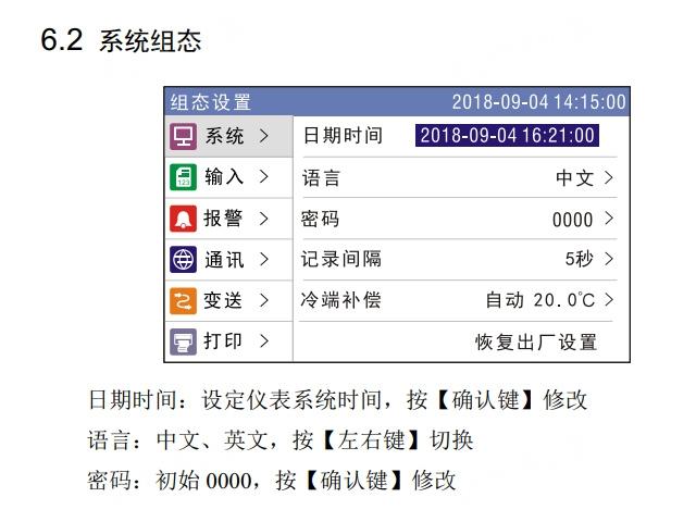 贵州小长图无纸记录仪 诚信为本 杭州拓康自动化设备供应