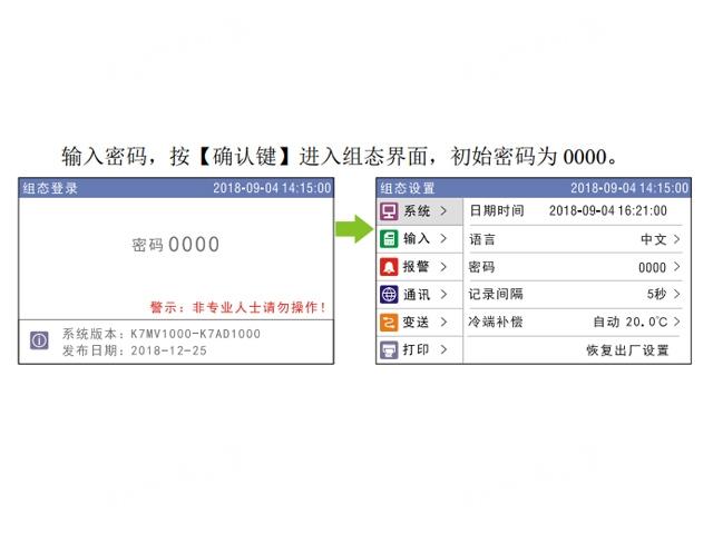 贵州无纸记录仪服务保障 诚信经营 杭州拓康自动化设备供应