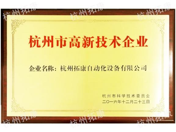 河北化工无纸记录仪 诚信为本 杭州拓康自动化设备供应