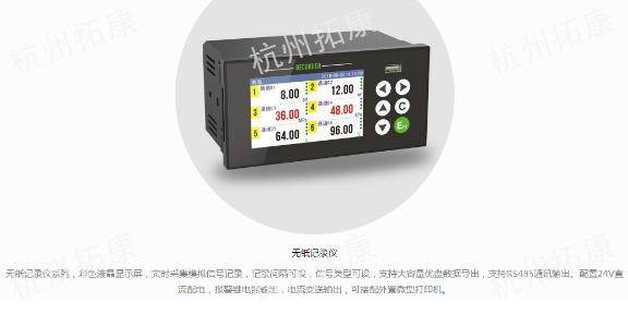 武汉触控无纸记录仪 值得信赖 杭州拓康自动化设备供应