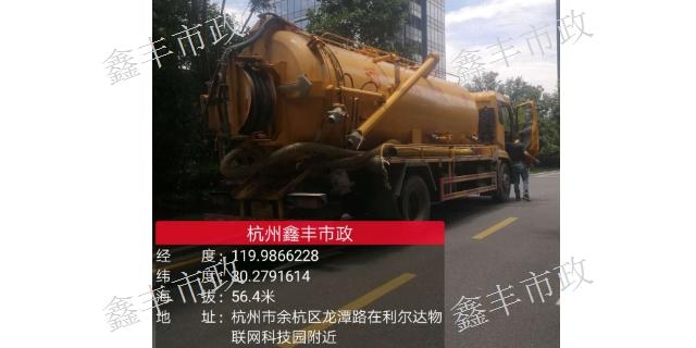 仙居小区化粪池清理 客户至上「杭州鑫丰市政工程供应」