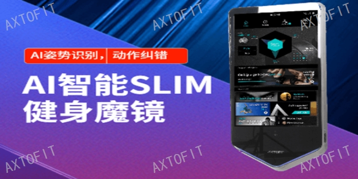 推薦家用健身器材監控系統 杭州亞辰電子科技供應