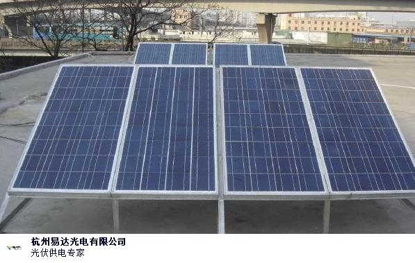 遼陽家庭太陽能發電板 有口皆碑 杭州易達光電供應