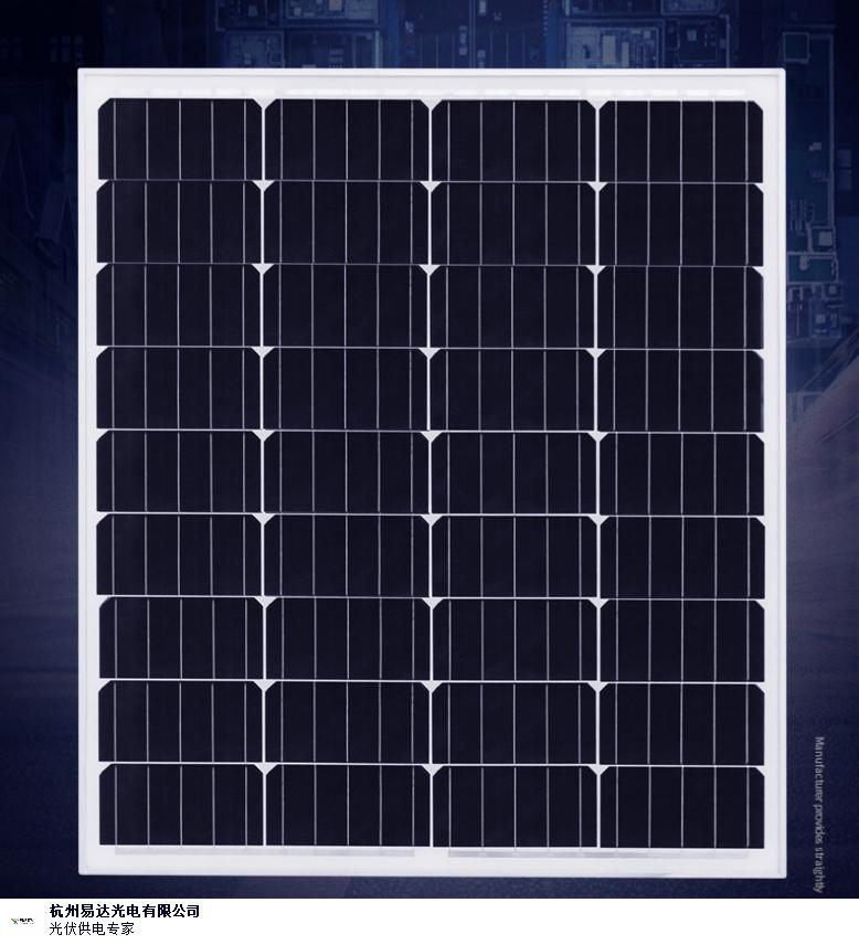 長春太陽能發電板的壽命 有口皆碑 杭州易達光電供應