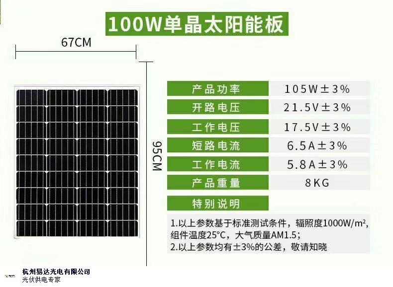 錦州太陽能發電板支架 誠信服務 杭州易達光電供應