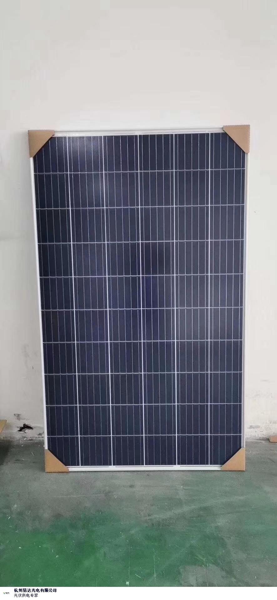 錦州太陽能發電板廠家 誠信為本 杭州易達光電供應