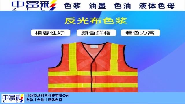 南京耐曬耐候色漿生產廠家,色漿