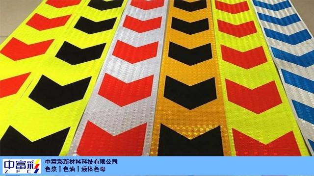 無錫全遮光色漿歡迎咨詢「杭州中富彩新材料供應」