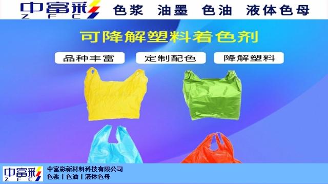 安徽BOPP膜涂布印刷色漿品質保證 杭州中富彩新材料供應