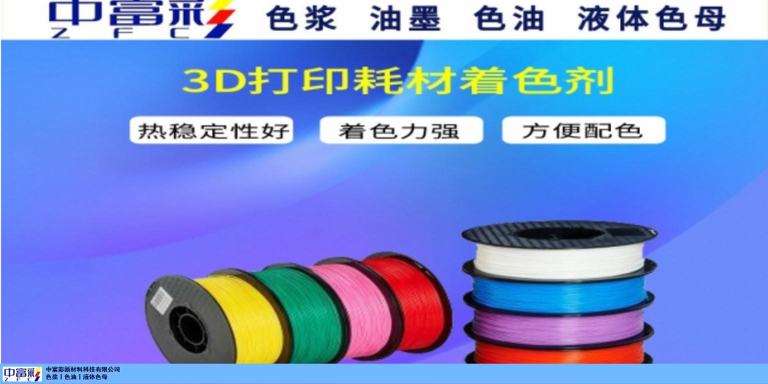 上海PET瓶坯色油/液體色母技術合作 杭州中富彩新材料供應