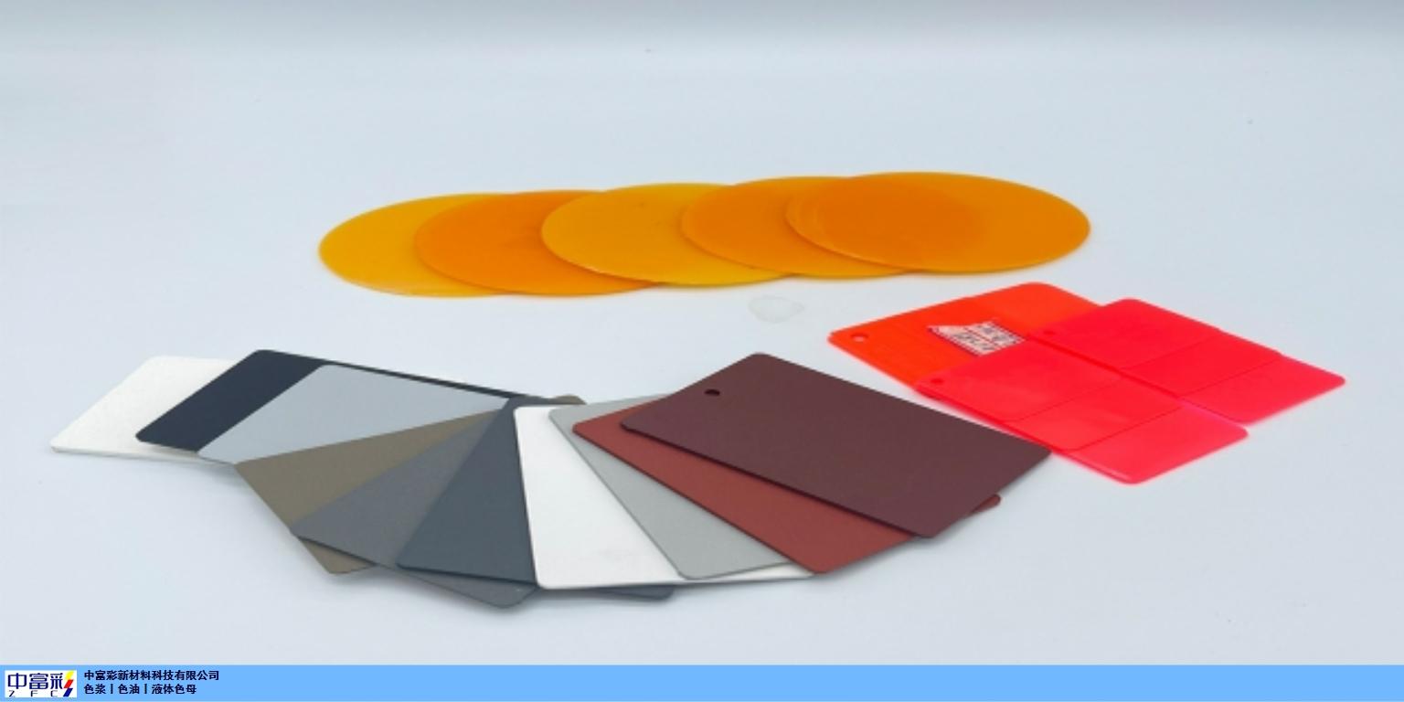 紹興3D打印耗材色油/液體色母,色油/液體色母