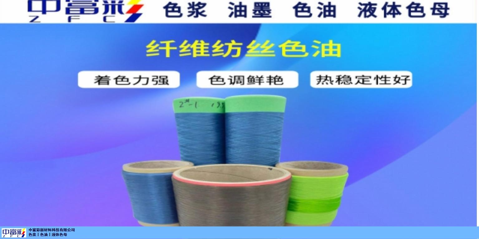 嘉興塑料加工色油/液體色母歡迎咨詢 杭州中富彩新材料供應;