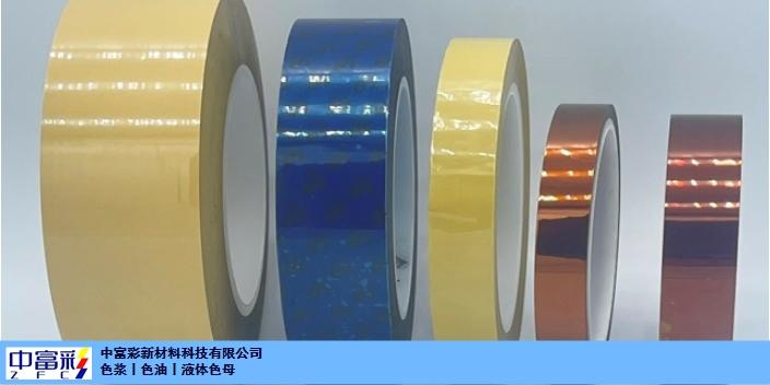 常州電子膠帶色漿快速取樣 杭州中富彩新材料供應