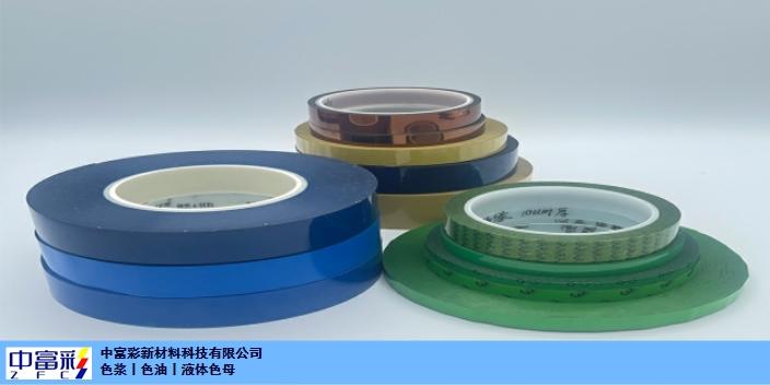 宣城PET膠帶色漿 杭州中富彩新材料供應