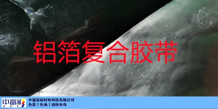 無鹵膠帶色漿哪里買 杭州中富彩新材料供應