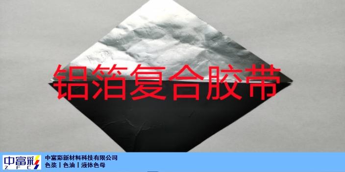 廣東極片保護膠帶色漿快速取樣「杭州中富彩新材料供應」