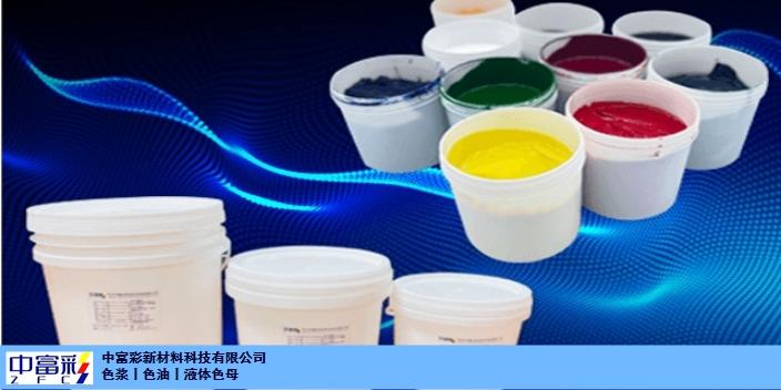 無錫汽車膠帶色漿 杭州中富彩新材料供應