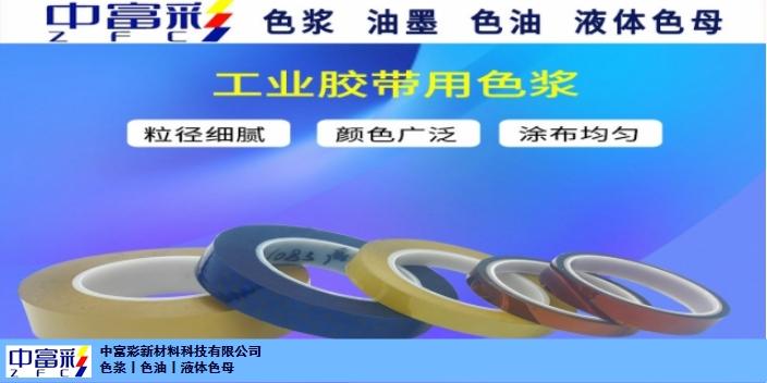 耐高溫膠帶色漿供應商家 杭州中富彩新材料供應