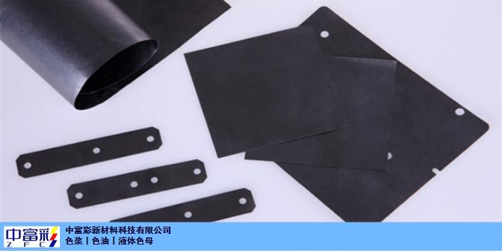 南通全遮光膠帶色漿快速取樣 杭州中富彩新材料供應