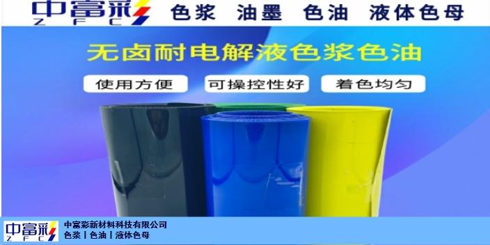 常州通用膠帶色漿按需定制 杭州中富彩新材料供應