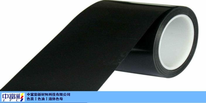 常州黑色遮光膠帶色漿 杭州中富彩新材料供應