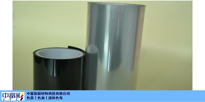 安徽汽車膠帶色漿歡迎咨詢 杭州中富彩新材料供應