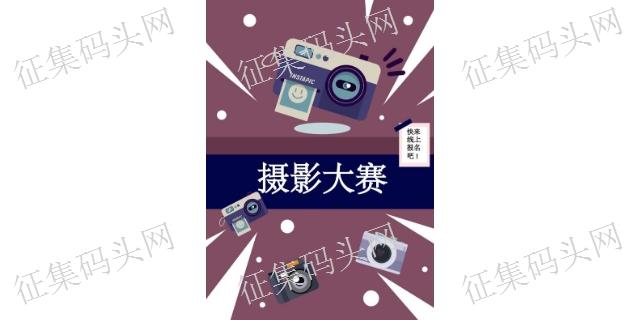 北京旅游商品征集网排名,征集网
