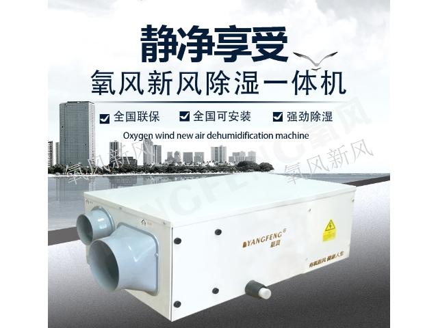 巨型新风除湿一体机电话多少 服务为先「杭州匠诚新风科技供应」