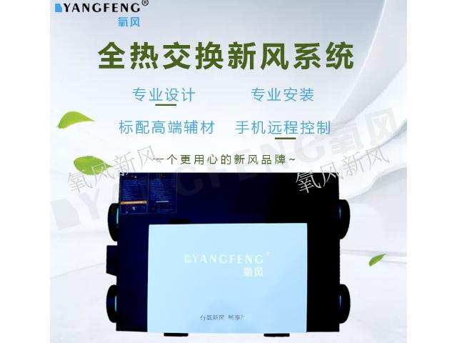 加工新風系統質量保障 服務為先「杭州匠誠新風科技供應」