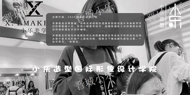 影楼妆培训哪家专业「晋城市小乐教育咨询供应」