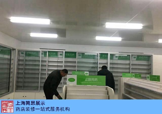 湖南零售药店货架托 贴心服务「上海简恩展览展示供应」