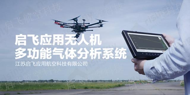 南京長續航無人機哪家品牌好 歡迎咨詢 江蘇啟飛應用航空科技供應