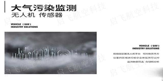 宁波消费级无人机哪家好 客户至上 江苏启飞应用航空科技供应