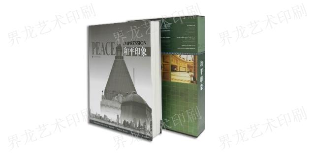湖北骑马钉书刊印刷批量定制「上海界龙艺术印刷供应」