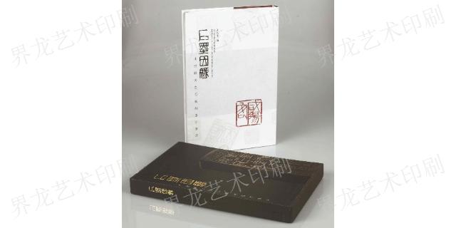 福建漫畫書刊印刷排版「上海界龍藝術印刷供應」