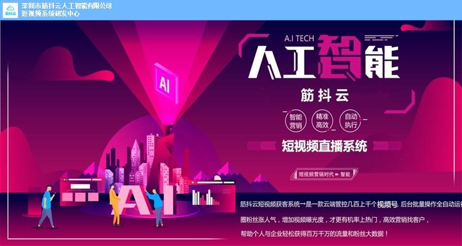 销售深圳市直播营销技术报价筋抖云人工智能供应