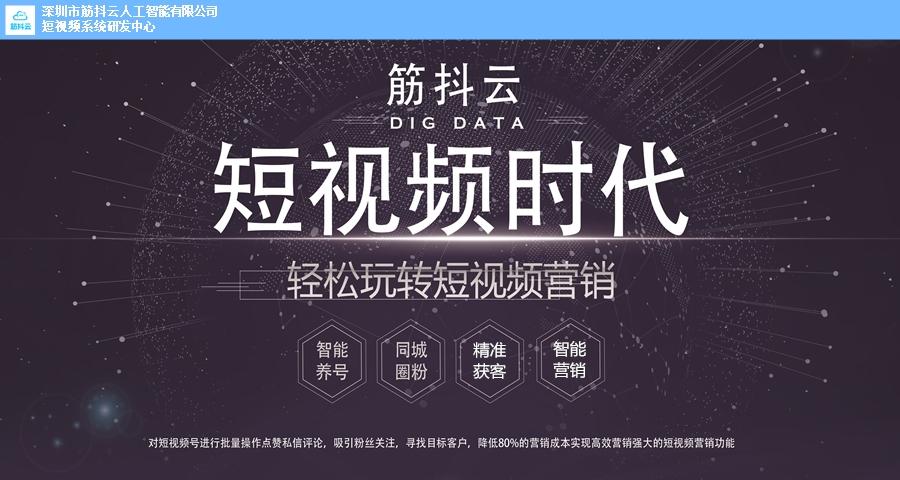 提供深圳市直播营销技能多少钱筋抖云人工智能供应