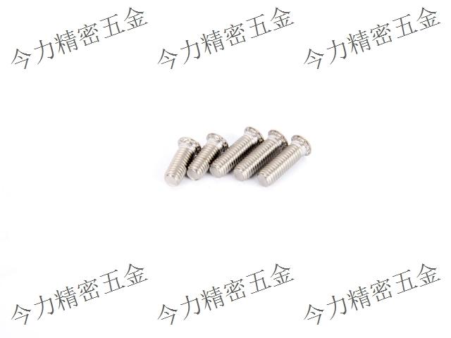 江蘇不銹鐵壓鉚螺絲 客戶至上「上海今力精密五金供應」