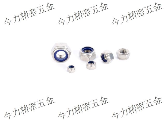 上海DIN6923螺母价格优惠 服务为先「上海今力精密五金供应」