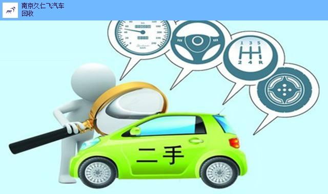江蘇正規二手車收購哪家口碑好 服務為先「南京久仁飛汽車服務供應」