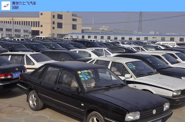 秦淮区专业收购哪家值得信任 值得信赖「南京久仁飞汽车服务供应」