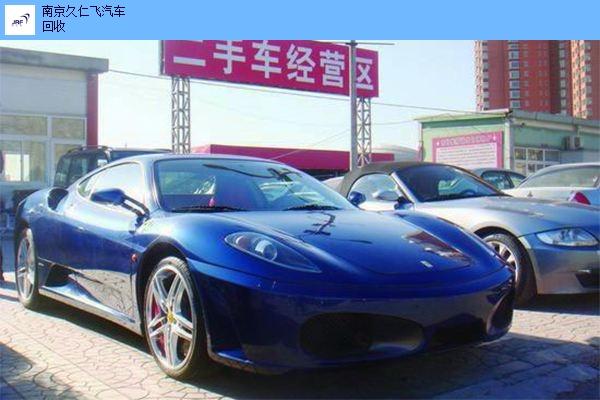 南京合规二手车收购电话 服务为先「南京久仁飞汽车服务供应」