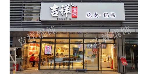河北吉祥馄饨是哪里的 和谐共赢 上海妙禾食品配送供应
