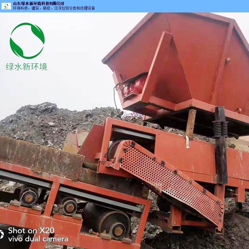 广东可回收装修垃圾分类设备哪里有 抱诚守真 山东绿水新环境科技供应