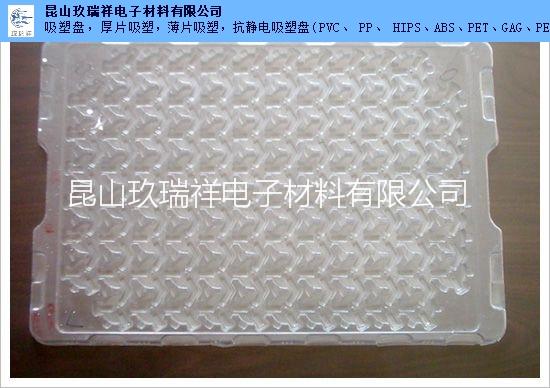 南通泡殼生產工廠 真誠推薦「昆山玖瑞祥電子材料供應」